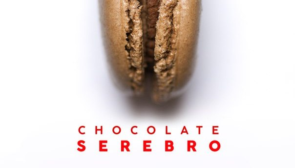 Serebro-chocolate-summer2016